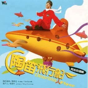 You Xue-Zhi - Ocarina Flyer