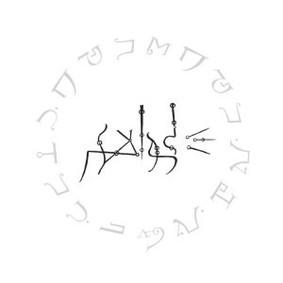 John Zorn - Enigmata