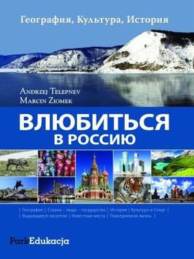 Andriej Telepnev, Marcin Ziomek - Zakochać Się w Rosji. Geografia, Kultura, Historia