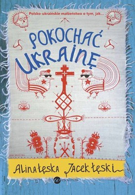 Jacek Łęski, Alina Łęska - Pokochać Ukrainę