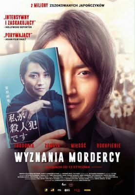 Wyznania mordercy / 22-nenme No Kokuhaku: Watashi Ga Satsujinhan Desu