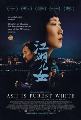 Najczystszy jest popiół / Jiang Hu Er Nu