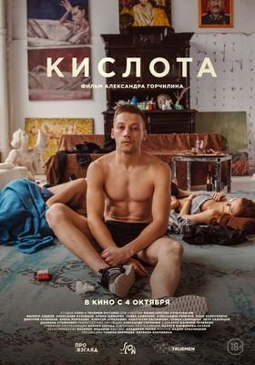 Kwas / Kislota