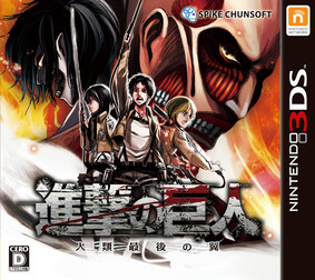 Attack on Titan: Humanity in Chains / Attack on Titan: The Last Wings of Mankind