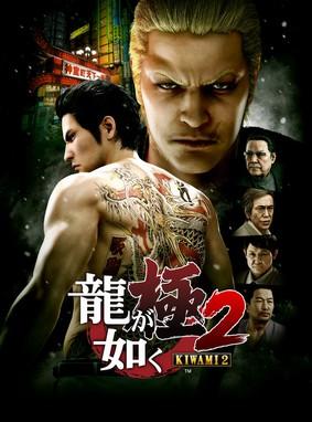 Yakuza: Kiwami 2