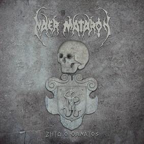 Naer Mataron - ΖΗΤΩ Ο ΘΑΝΑΤΟΣ / Naer Mataron - Long Live Death