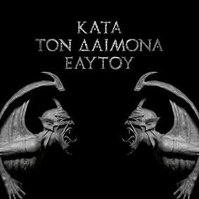Rotting Christ - Do What Thou Wilt / Rotting Christ - Kata Ton Daimona Eaytoy